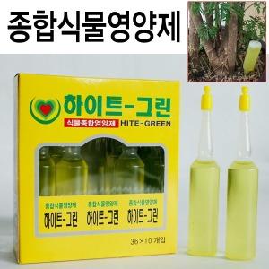 하이트그린 36ml x 10개 식물종합영양제 복합비료