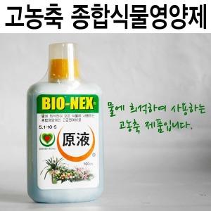 BIO-NEX 바이오넥스 고농축식물종합영양제 난비료
