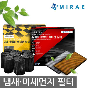 1P 미래활성탄 자동차에어컨필터 미세먼지제거 고효율