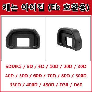 캐논 아이컵(Eb호환)5D마크2/60D/70D/80D/6D/5D/D60