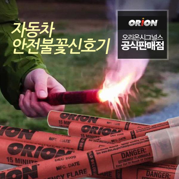 오리온 안전 불꽃 신호기/2차사고/신호탄/소방훈련