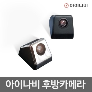 변환젠더증정 아이나비 후방카메라 정품 RCA-220