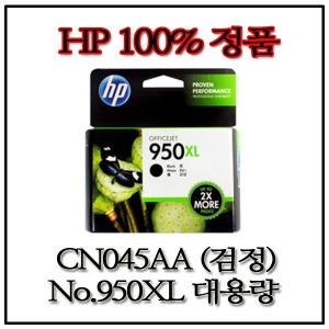 HP정품 CN045AA No950XL 대용량 검정 8100 8600