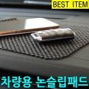 차량용품 논슬립패드 스마트폰거치대 수납매트거치대