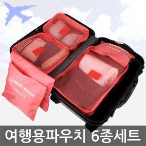 여행용파우치 6종세트/캐리어파우치/여행용품