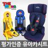 W2 평가인증 영유아 유아카시트/어린이집 통학차량