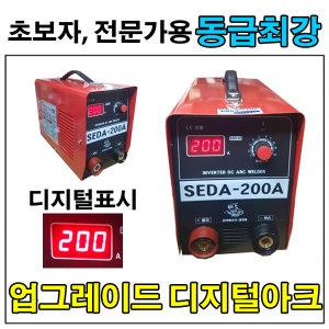 SEDA-200A 디지털아크용접기 가정용용접기 휴대용접기