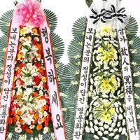 화환 근조 조의 축하 개업 전시 무료꽃배달