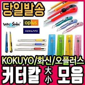 커터칼/캇타/사무용칼/칼/커터날/화신컷터칼/가위