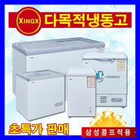 씽씽 냉동고 BD-95 BD-100k BD-102 SD-110 SD-142