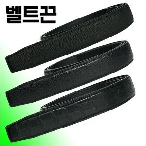 이태리소가죽 벨트끈 50종 / 남성 벨트 띠 가죽띠