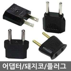 어댑터/110v/돼지코/아답터/플러그/변환/110 볼트