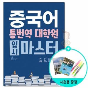(사은품) 다락원/ 중국어 통번역 대학원 입시 마스터 (본책+중한편 한중편 어휘노트+MP3 CD)/무료배송