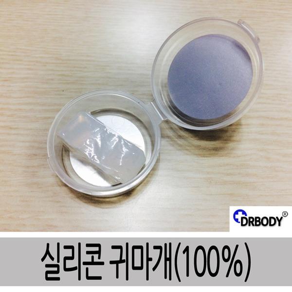 실리콘 귀마개/실리콘100%/수영/공부/소음방지