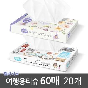 모나리자 여행용티슈60매x20개/휴대용/일회용