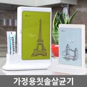 엠케어 가정용칫솔살균기/면도기거치가능/MTS-3500