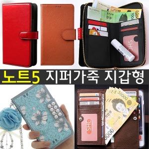 갤럭시노트5/N920/갤노트5/가죽 지갑형 핸드폰 케이스