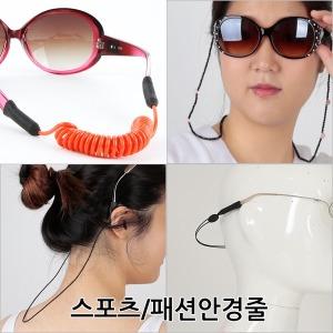 선글라스목걸이/안경줄/쿨라인/돋보기줄/안경목걸이