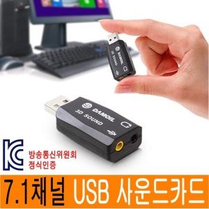 무료배송)USB외장형사운드카드/7.1채널/초소형/초경량