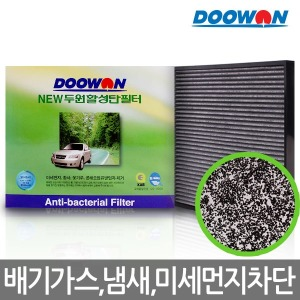 미세먼지차단-뉴두원활성탄-자동차에어컨필터-쏘나타