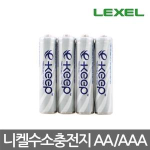 충전건전지/LEXEL e-Keep AA/AAA충전지/렉셀니켈수소