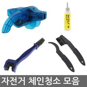 자전거 체인 청소기 클리너 체인청소 3중브러쉬 세척