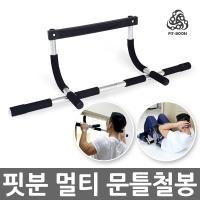 핏분 철봉 B-DB200 가정용 문틀철봉 턱걸이 치닝디핑