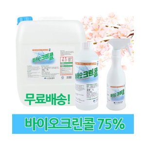 바이오크린콜 75% 유치원 손세정제 봄 여름 발효알콜