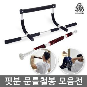 핏분 New 가정용철봉 모음 문틀철봉 턱걸이 실내철봉