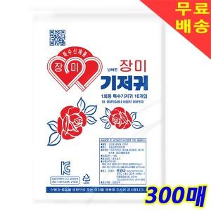 한빛 장미 산모기저귀 300p/산모패드 출산패드 조리원