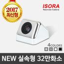 OV-004S 실속형후방카메라/32만화소/국산정품칩셋