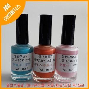 열변색물감(저온/체온/고온-3종세트-15ml)-매니큐어