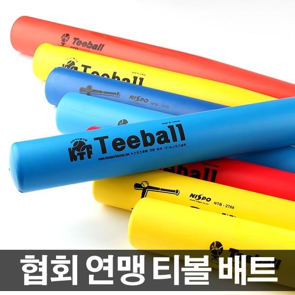 티볼협회 공식배트 티볼배트 티볼 배트 야구배트 야구