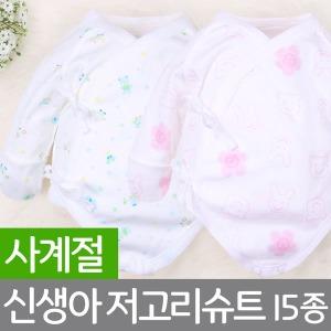 저고리슈트 배냇저고리 베넷 슈트 배냇가운 신생아옷