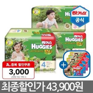 +사은품.하기스 네이처메이드팬티 3~6단계X3팩