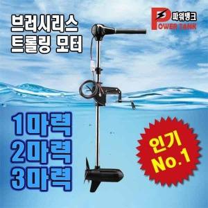 가이드모터 1마력 PT-MT1SB  낚시 보트 낚시모터 GK