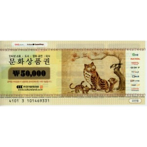 컬쳐랜드문화상품권 5만원권