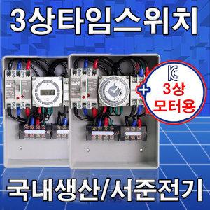 서준전기/대용량3상모터용디지털타임스위치/타이머