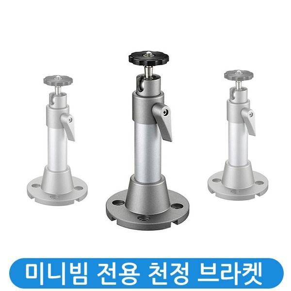 프로빔 HF80JA 프로젝터 미니빔 천장거치대