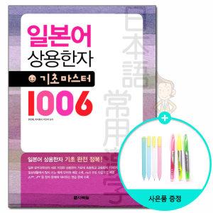 (사은품)다락원 / 일본어 상용한자 기초 마스터 1006