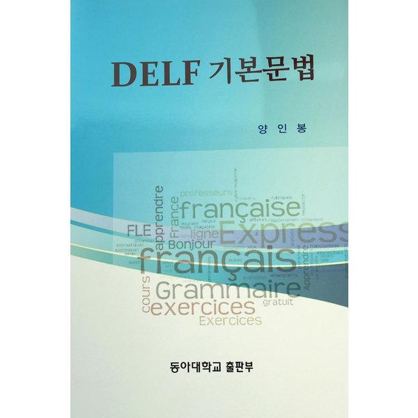 DELF 기본문법  동아대학교출판부   양인봉