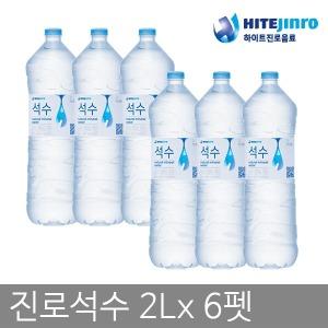 진로석수 2Lx6펫/생수/석수