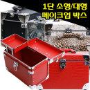 가방몰/1단 메이크업박스/가방/화장품정리함