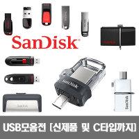 샌디스크 정품 64G-21950원 128G-39950원 USB모음전