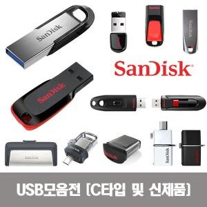 Sandisk 정품 USB 8G/16G/32G/64G USB메모리모음전