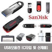 Sandisk 정품 USB 8G/16G/32G USB메모리모음전