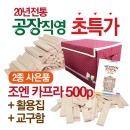 조엔/ 공장직영 카프라500PCS+활용집+교구수납함