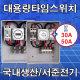 대용량간판용타이머/SJP-H30C/SJB/SJD/50C/기계식타임