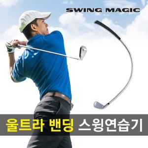 골프 스윙연습기 스윙매직 휘어지는 고성능만능연습기