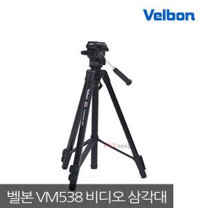 벨본 VM538 비디오 삼각대 /자유로운 틸팅 /패닝 촬영